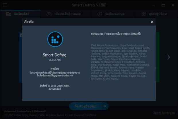 DiskTrix UltimateDefrag 6.0.68.0 + Crack Serial Key Latest Version
